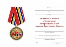 Удостоверение к награде Медаль «45 лет интернациональной помощи Республике Ангола» с бланком удостоверения