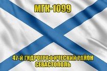 Андреевский флаг МГК-1099