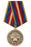 Медаль «85 лет ОРУД-ГАИ-ГИБДД МВД России» с бланком удостоверения