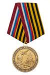 Медаль ОООВ ВС РФ «За заслуги в борьбе с международным терроризмом» с бланком удостоверения