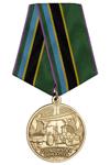Медаль «За работу в дорожной отрасли» с бланком удостоверения