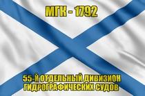 Андреевский флаг МГК-1792