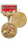 Медаль «Ветеран дорожной отрасли» с бланком удостоверения