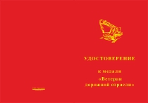Купить бланк удостоверения Медаль «Ветеран дорожной отрасли» с бланком удостоверения