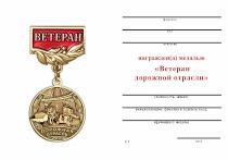 Удостоверение к награде Медаль «Ветеран дорожной отрасли» с бланком удостоверения