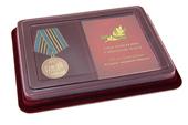 Наградной комплект к медали «75 лет окончанию Второй мировой войны»