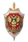 Знак «65 лет отделу ФСБ РФ г. Байконур в/ч пп 13955»