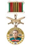 Медаль «Маршалы Победы. Мерецков К.А.» с бланком удостоверения