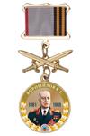 Медаль «Маршалы Победы. Ворошилов К.Е.» с бланком удостоверения