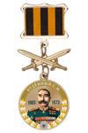 Медаль «Маршалы Победы. Буденный С.М.» с бланком удостоверения