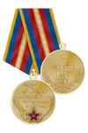Медаль «75 лет освобождения Сахалина и Курил» с бланком удостоверения