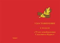 Купить бланк удостоверения Медаль «75 лет освобождения Сахалина и Курил» с бланком удостоверения