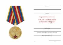 Удостоверение к награде Медаль «75 лет освобождения Сахалина и Курил» с бланком удостоверения
