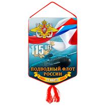 Вымпел «115 лет Подводному флоту России»