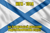 Андреевский флаг МГК-1914