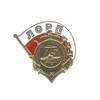 Знак «75 лет судоходству на реке Индигирка. Ленское ОРП РС (Я)»