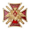 Знак «За службу на Кавказе, МО»
