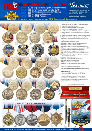 Наградная продукция к 115-летию подводного флота России
