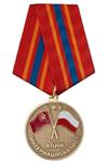 Медаль «Воин-интернационалист СГВ. Ветеран» с бланком удостоверения