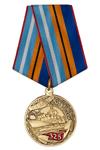 Медаль «325 лет ВМФ России» с бланком удостоверения