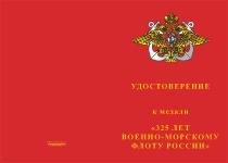 Купить бланк удостоверения Медаль «325 лет ВМФ России» с бланком удостоверения