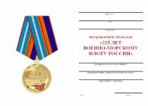 Удостоверение к награде Медаль «325 лет ВМФ России» с бланком удостоверения
