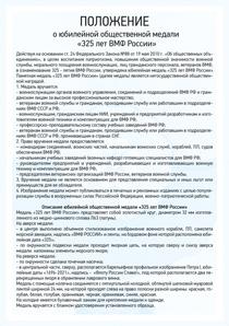 Положение: Медаль «325 лет ВМФ России» с бланком удостоверения