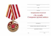 Удостоверение к награде Медаль «За службу. Северная группа войск» с бланком удостоверения