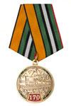 Медаль «170 лет железнодорожным войскам» с бланком удостоверения