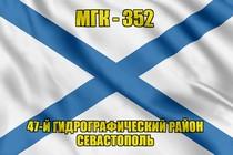 Андреевский флаг МГК-352
