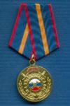 Медаль МВД РФ «90 лет службе тыла МВД»