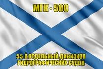 Андреевский флаг МГК-500