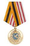 Медаль «60 лет в/ч 44240 г. Козельск»