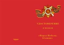 Купить бланк удостоверения Медаль «Парад Победы. 24 июня» с бланком удостоверения