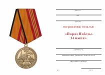 Удостоверение к награде Медаль «Парад Победы. 24 июня» с бланком удостоверения