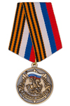 Медаль «Патриот России» с бланком удостоверения