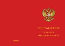 Купить бланк удостоверения Медаль «Патриот России» с бланком удостоверения