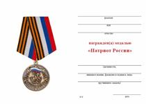 Удостоверение к награде Медаль «Патриот России» с бланком удостоверения