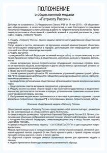 Положение: Медаль «Патриот России» с бланком удостоверения