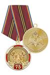 Медаль «75 лет инженерной службе Росгвардии» с бланком удостоверения