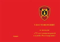 Купить бланк удостоверения Медаль «75 лет инженерной службе Росгвардии» с бланком удостоверения