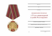 Удостоверение к награде Медаль «75 лет инженерной службе Росгвардии» с бланком удостоверения