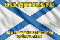 """Андреевский флаг морской тральщик """"Вице-адмирал Жуков"""""""