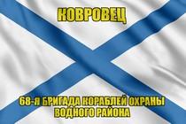 """Андреевский флаг морской тральщик """"Ковровец"""""""