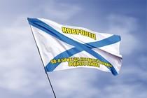 """Удостоверение к награде Андреевский флаг морской тральщик """"Ковровец"""""""