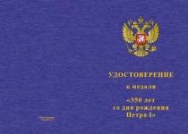 Купить бланк удостоверения Медаль «350 лет Петру I» с бланком удостоверения