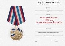 Удостоверение к награде Медаль «350 лет Петру I» с бланком удостоверения
