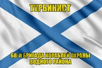 """Андреевский флаг морской тральщик """"Турбинист"""""""