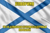"""Андреевский флаг МПК """"Поворино"""""""