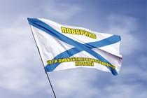 """Удостоверение к награде Андреевский флаг МПК """"Поворино"""""""